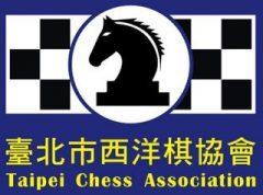 臺北市西洋棋選手教練裁判專業人才培訓基地