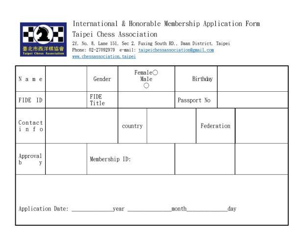 國際與榮譽會員入會申請書
