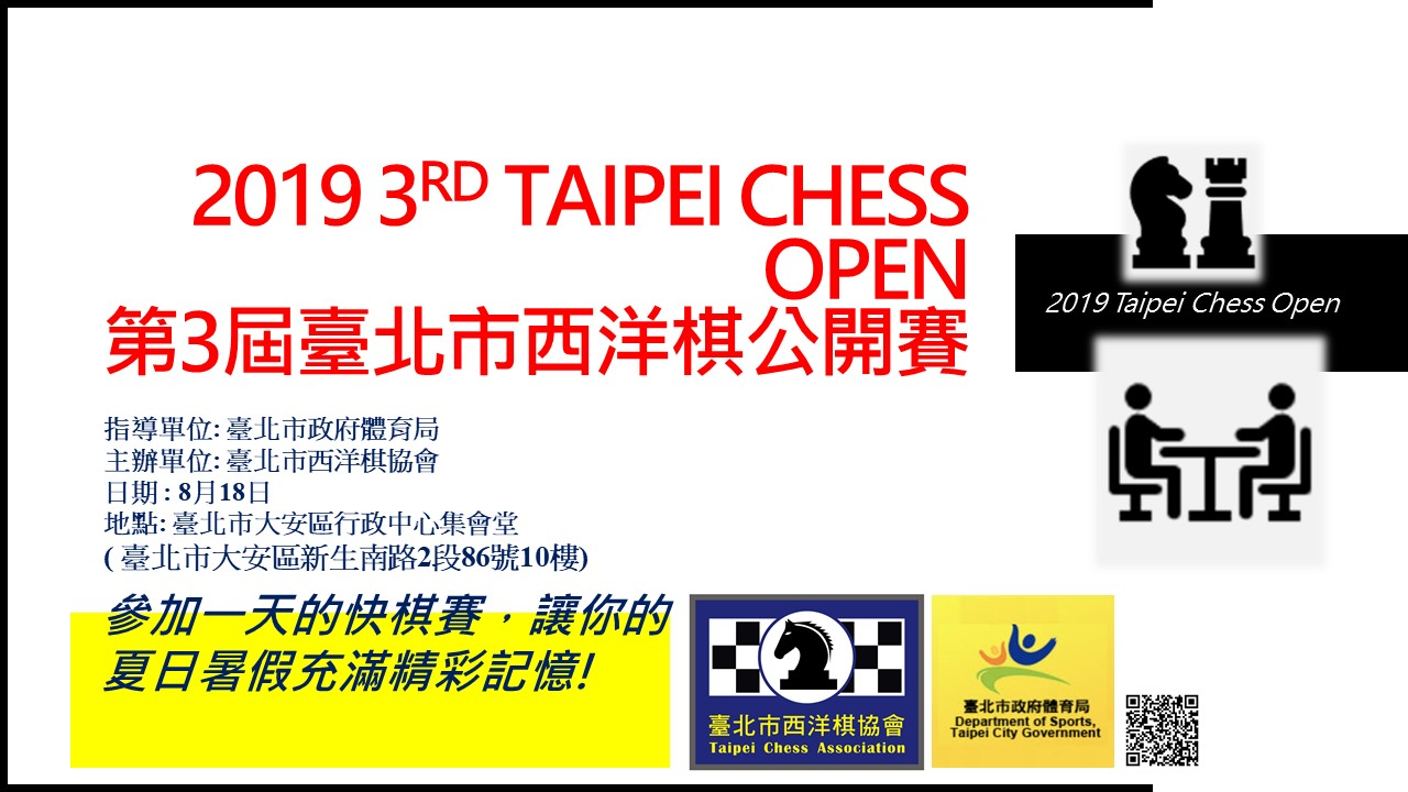 2019 3rd edition Taipei Chess Open